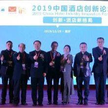 2020 重庆国际酒店与餐饮产业展览会