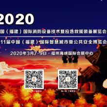 2020第11届中国(福建)国际智慧城市及公共安全博览会
