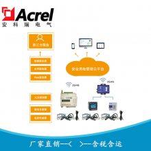 供应智慧用电 城市智慧消防 消防云AcrelCloud-6000