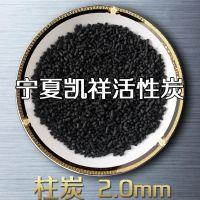 凯祥2.0/3.0/4.0mm高碘值煤质柱状活性炭