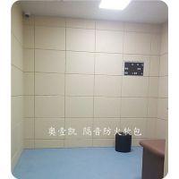 荔浦县会议室谈话室防撞防火软包隔音板 工厂价
