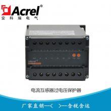 安科瑞电流互感器CT二次过电压保护器ACTB-6