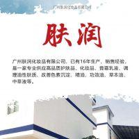 广州肤润化妆品有限公司