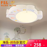 FSL佛山照明 儿童房LED吸顶灯 卡通动物海鱼三色调光男女孩卧室灯