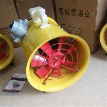 宇成防爆BSFT-250手提式轴流风机安全可移动