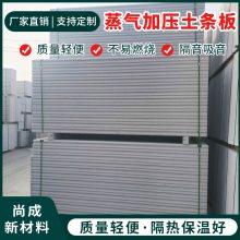 供应优质 蒸压加气混凝土板(A5.0 B06)加气混凝土条板 ALC轻质隔墙板