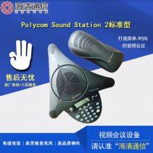 宝利通(Polycom)SS2标准型音频会议系统电话机 会议电话 远程会议设备
