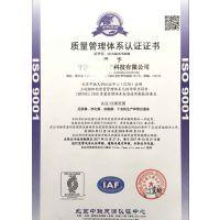 ISO9001国际质量管理体系认证ISO9001国际质量管理体系认证