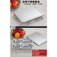 厂家直销不锈钢快餐盘 加深加厚带盖不锈钢快餐盒 食堂分格成餐盘饭盒