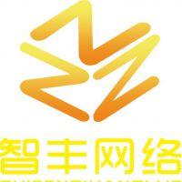广州市智丰网络科技有限公司