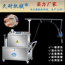 东莞久耐机械双组份灌胶机自动混合ab灌注机硅胶粉扑生产设备