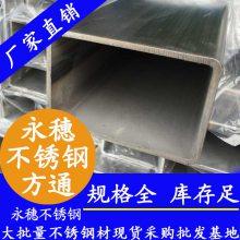 304装饰用不锈钢方管,可表面拉丝加工,8K深层加工
