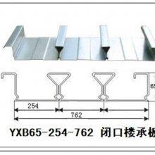 荆州市YX40-185-740型闭口楼承板_建筑楼面钢承板厂家