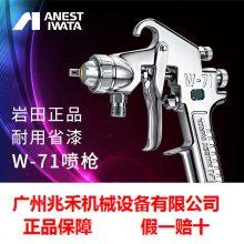 供应ANEST IWATA/岩田品牌五金,塑胶,家具通用型手动喷漆枪 W-71 假一赔十