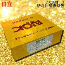 HITACHI/日立ZX360H-3挖機配件鏟斗油缸修理包_日立360斗臂油缸油封