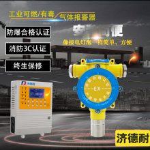 固定式磷化氢报警器,无线监控可燃气体报警器