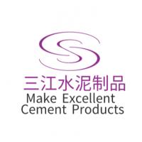 安徽三江水泥制品有限公司