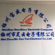 梅州宝盛电子有限公司