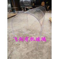 定制透明大型亚克力热弯有机玻璃儿童爬梯拱形防护罩