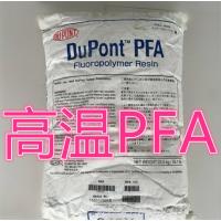 PFA/铁氟龙 美国杜邦/345 阻燃 透明注塑 挤出颗粒 油管材料