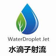 南京水滴子射流科技有限公司