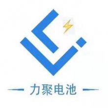 力聚電池(湖北)有限公司