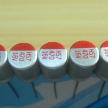 固态电解电容-东莞市容强电子-固态电解电容器