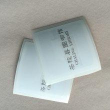 图书馆RFID自助借还系统 图书标签厂家