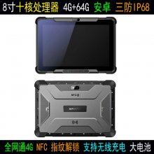 豪盾8寸十核IP68防水10000mah大电池NFC加固计算机/三防平板电脑