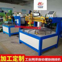 【厂家促销】大型工业网罩自动螺旋绕线机 盘线机 自动螺旋运线机