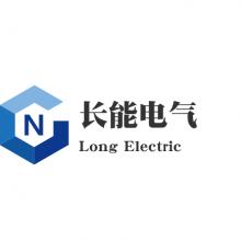 浙江长能电气有限公司