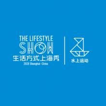 2020第三届中国·上海国际水上运动展览会