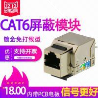 网络插座模块六类屏蔽RJ45信息面板免打线型 全铜带PCB电板郑州发