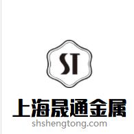 上海晟通金属科技有限公司