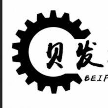 张家港市贝发机械有限公司
