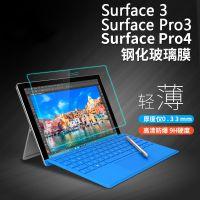 Surface 3/Pro3/Pro4 钢化玻璃膜 防刮防爆贴膜 高清屏幕保护膜