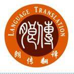越南语标书文件翻译,越南语在线翻译服务,上海朗传翻译公司