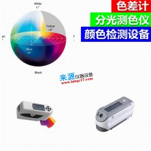 3NH分光光栅密度仪YD5050菲林灰阶密度计印刷纸张纺织密度器定制
