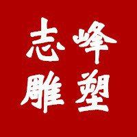 唐县志峰雕塑工艺品销售有限公司