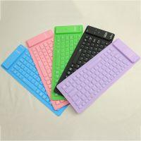 蓝牙键盘 无线硅胶防尘折叠式便携超薄键盘 台式电脑笔记本键盘