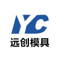 天津远创模具科技有限公司