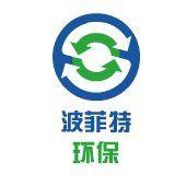 山东波菲特环保科技有限公司