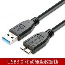 usb3.0 Micro 移动硬盘数据线 供电线 高速充电传输连接线 0.3米