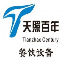 北京天照百年商贸有限公司