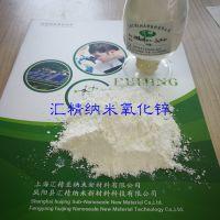 纺织红外线整理剂--纳米氧化锌--上海汇精出品