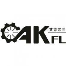 深圳市艾肯弗兰流体机械设备有限公司