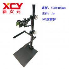 新次元手摇实验平台工业相机支架XCY-CR-V3