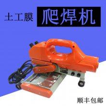 可调试土工膜焊机 pvc防水卷材焊机 爬焊机