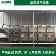 注塑的废气处理设备 大连草木绿 塑料车间注塑机有机废气治理设备厂家直销