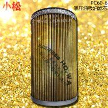 KOMATSU/小蟲PC60-6鉤機液壓油吸油濾芯 小蟲60-6銅網格